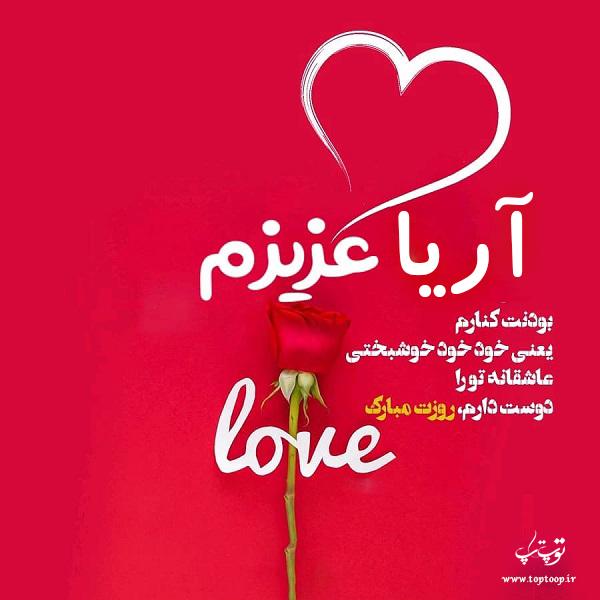 عکس نوشته آریا عزیزم روزت مبارک