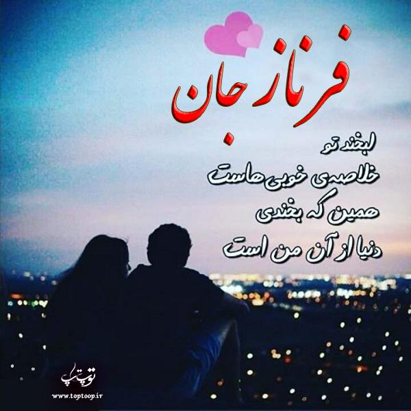 عکس نوشته عاشقانه اسم فرناز
