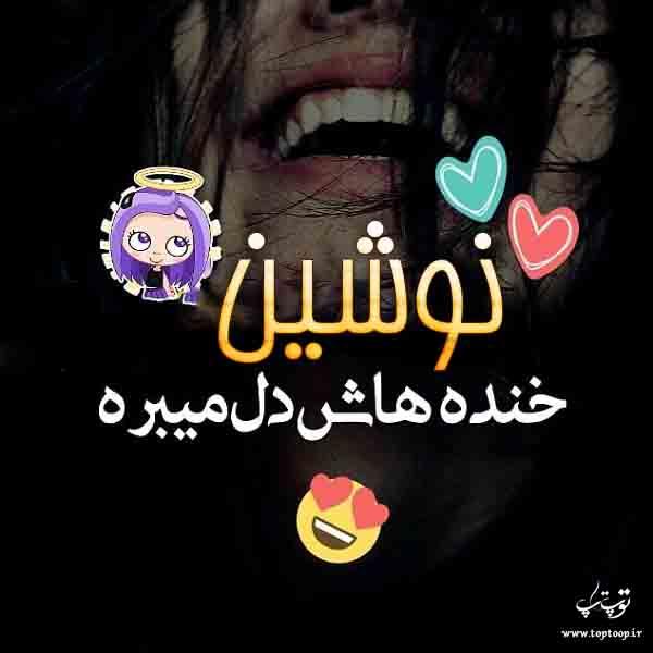 عکس متن اسم نوشین