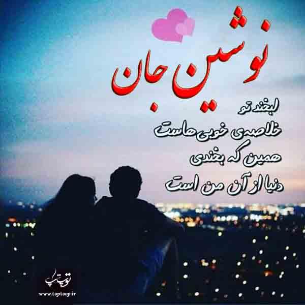 عکس عاشقانه از اسم نوشین