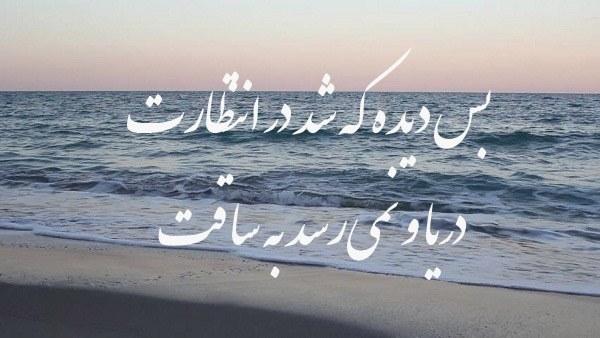 متن درباره دریا غمگین