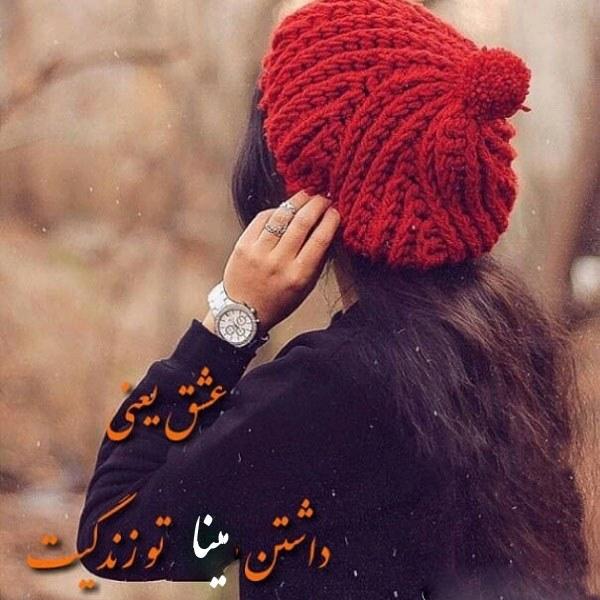 جدیدترین عکس اسم مینا ، زیباترین تصاویر نام مینا برای پروفایل