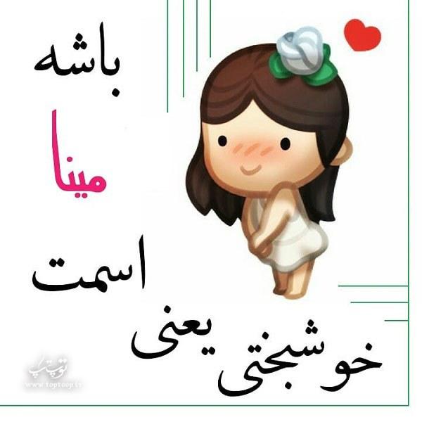 عکس نوشته اسم مینا برای پروفایل
