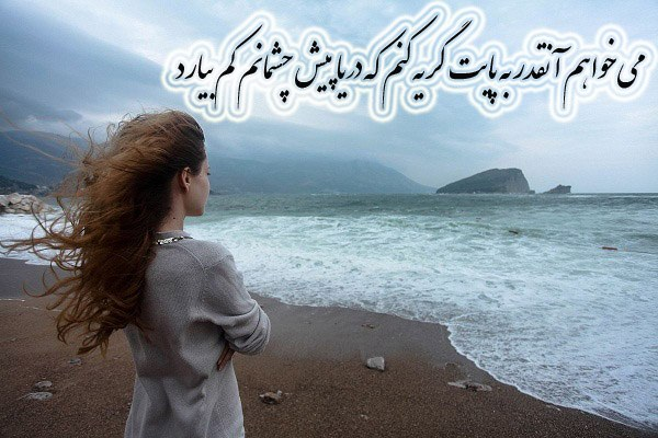 عکس نوشته و متن قشنگ راجع به دریا ، دختر کنار دریا