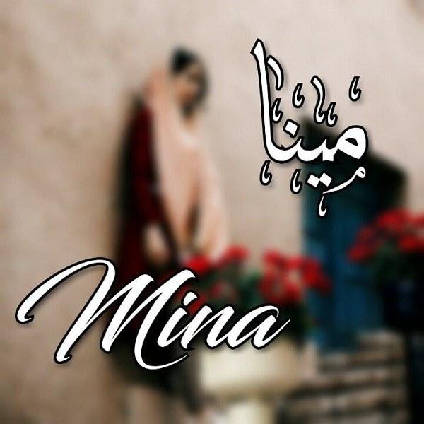 عکس نوشته انگلیسی اسم مینا برای پروفایل