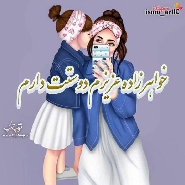 عکس نوشته خواهرزاده عزیزم دوستت دارم ، جملات کوتاه و محبت آمیز برای خواهرزاده