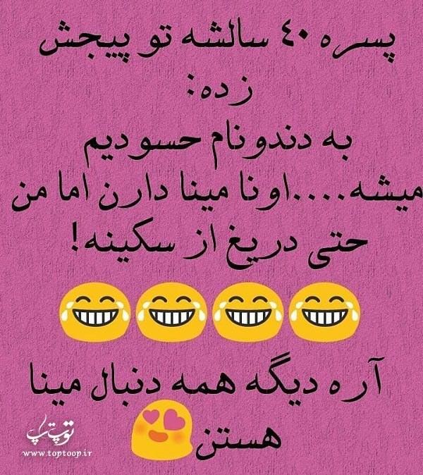 عکس نوشته طنز اسم مینا