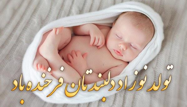 اشعار زیبای تبریک تولد نوزاد به دیگران
