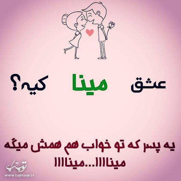 عکس نوشته عشق مینا