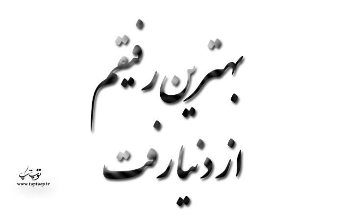 پیام و جملات کوتاه درباره غم فوت رفیق 2 تــــــــوپ تـــــــــاپ