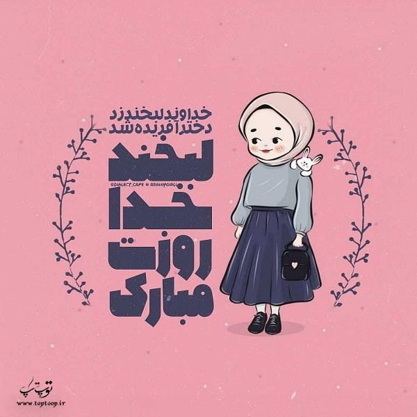 عکس نوشته ساده و جالب مناسب برای تبریک روز دختر
