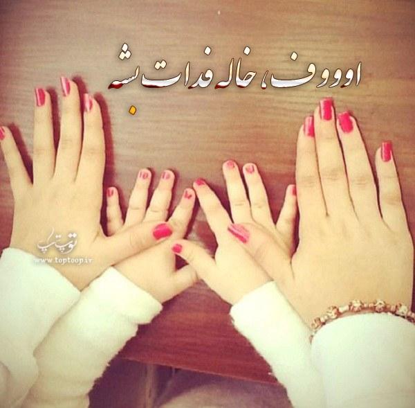 عکس نوشته های زیبا در مورد دوست داشتن خواهرزاده ام