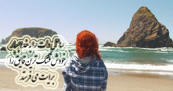 متن عاشقانه و زیبا راجع به دریا