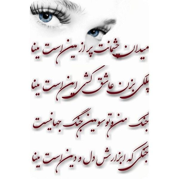 دلنوشته و عکس نوشته قشنگ اسم مینا