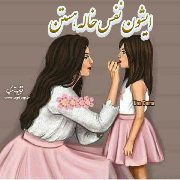 تصاویر متن دار عشق به خواهرزاده ، عکس دوست داشتن بچه خواهر
