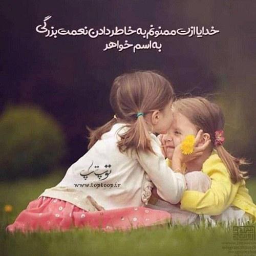 عکس نوشته جدید عشق یعنی خواهر برادر