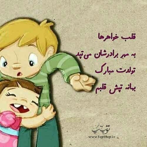 عشق یعنی خواهر و برادر