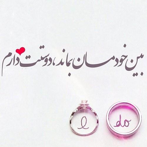 عکس نوشته دوستت دارم باور کن