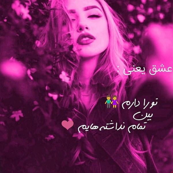 عکس نوشته عشق یعنی تورو دارم