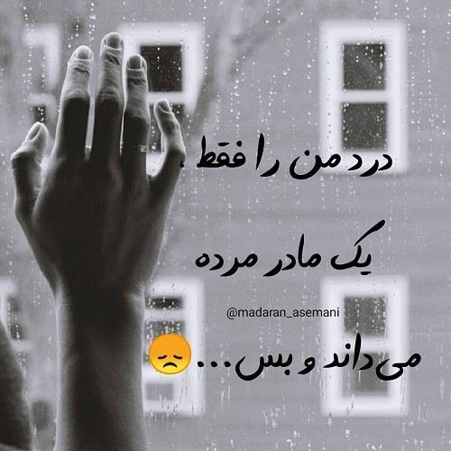 عکس نوشته مرگ مادر پروفایل روحت شاد مادر