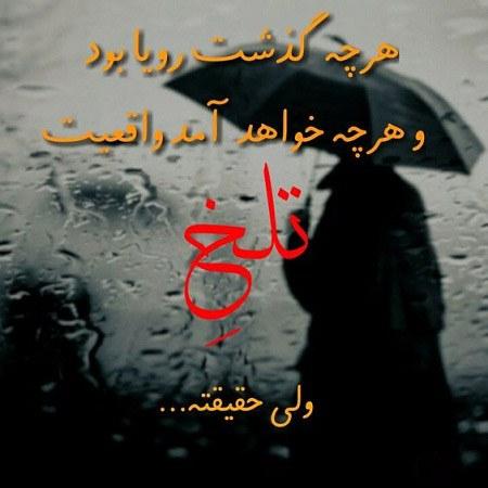 عکس نوشته ببار باران