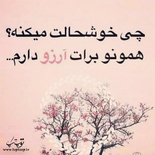 عکس برات آرزو میکنم