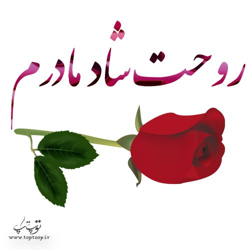 عکس نوشته روحت شاد مادرم