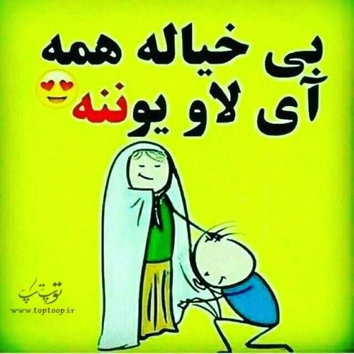 عکس نوشته کارتونی عشق یعنی مادر