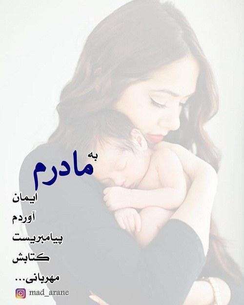 پروفایل نوزاد در آغوش مادر