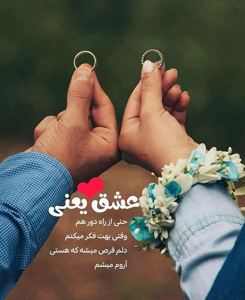 عشق یعنی وقتی