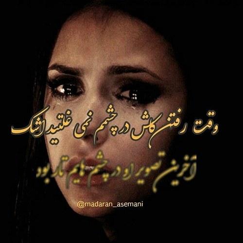 عکس نوشته های روحت شاد مادر