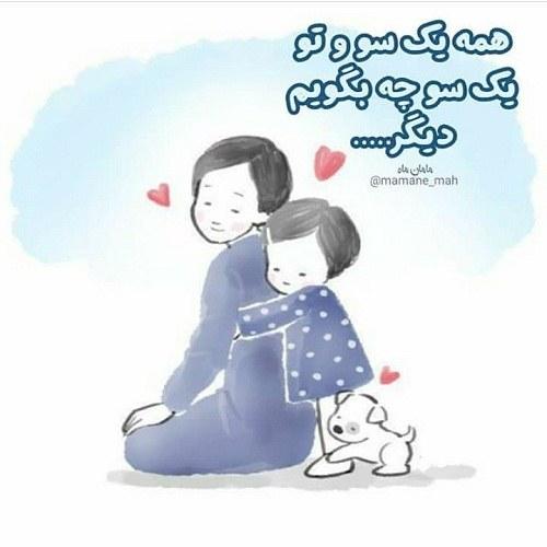مادر یعنی حس آرامشم