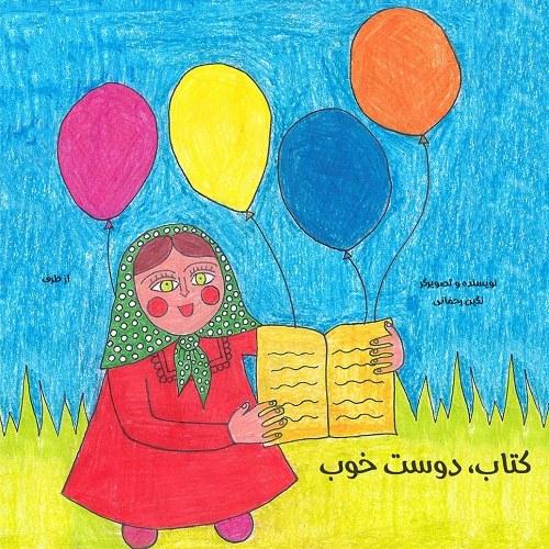 نقاشی کتاب و کتابخوانی درباره کودکان