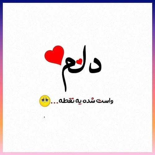 دوست داشتن عشق