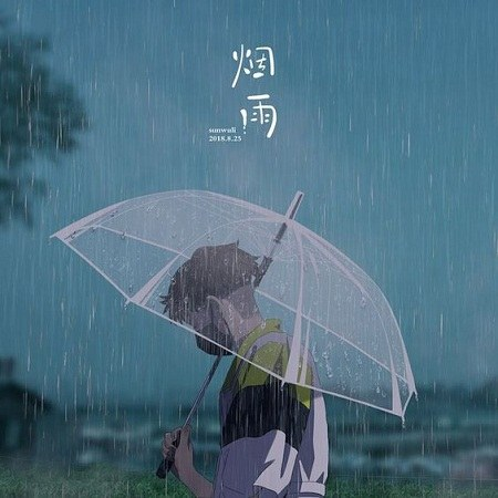 عکس پروفایل باران پسرونه