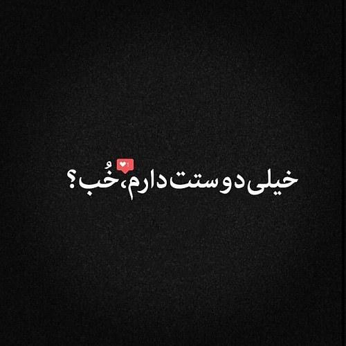 عکس نوشته دوستت دارم میدانم که میخوانی