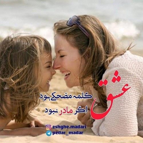 پروفایل عشق یعنی مادر