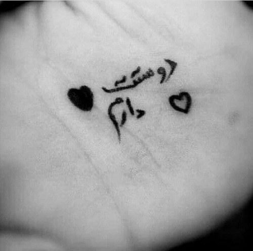 عکس نوشته دوستت دارم کف دست