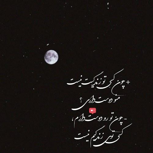 عکس نوشته فقط تو رو دوست دارم عشقم