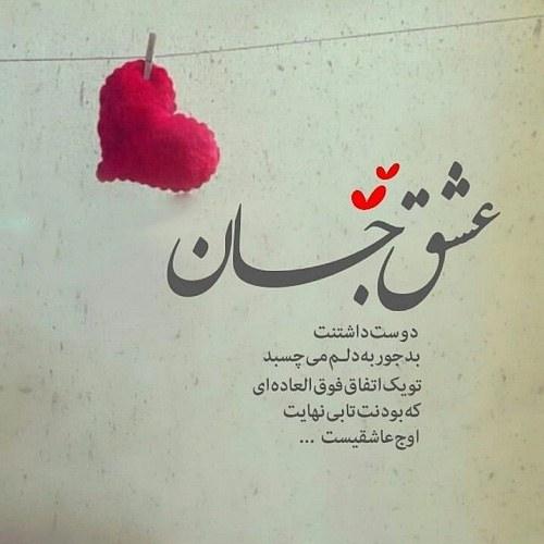 عکس نوشته عشق جان دوستت دارم