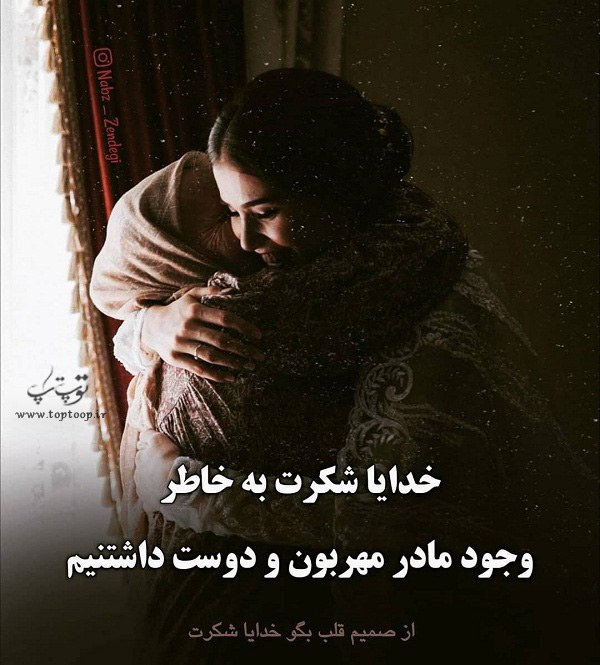 عکس نوشته جدید مادرم یعنی عشق