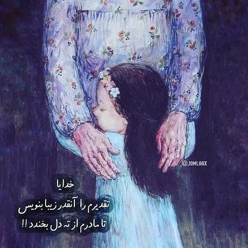 عکس پروفایل دختر در آغوش مادر