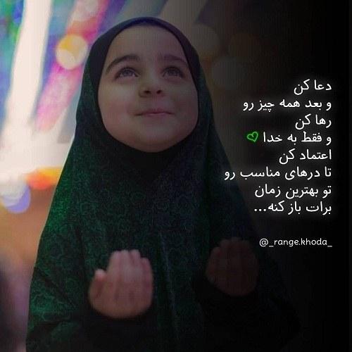 جملات زیبا از امید به خدا