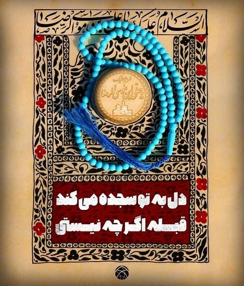 یا علی ابن موسی الرضا