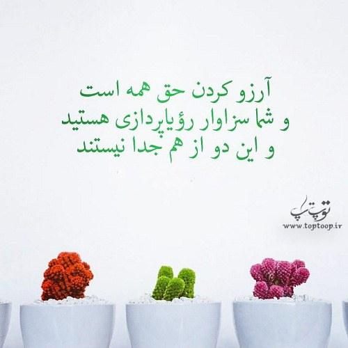عکس آرزوی خوب برای دوستان