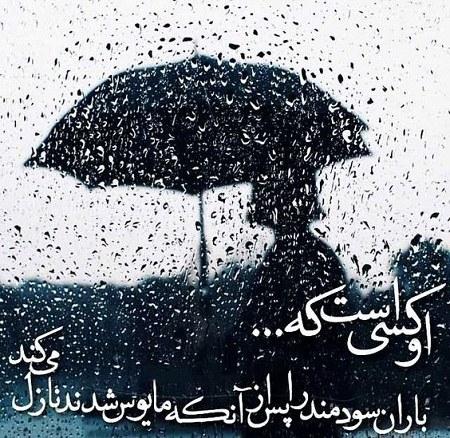 عکس نوشته باران و خدا