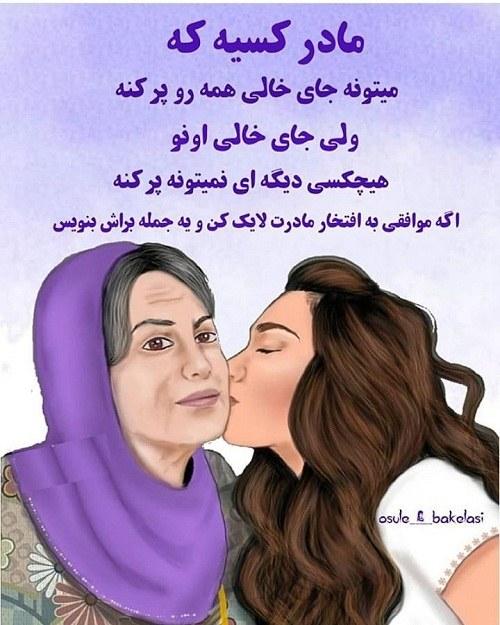 عکس نوشته دخترونه درباره مادر