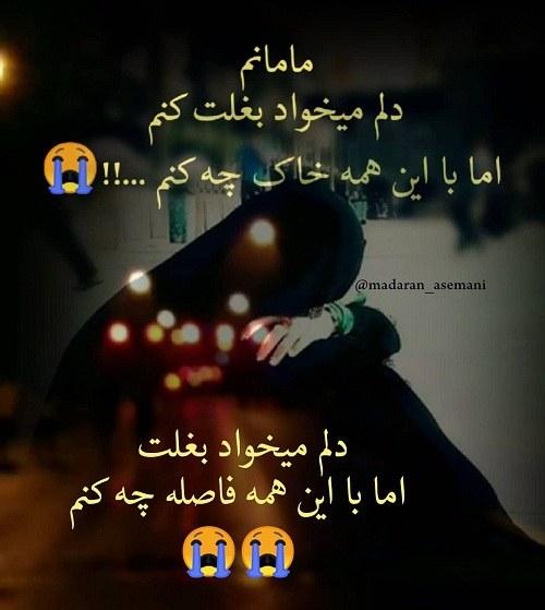 عکس پروفایل غمگین مادرم روحت شاد