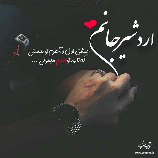 عکس نوشته اسم اردشیر