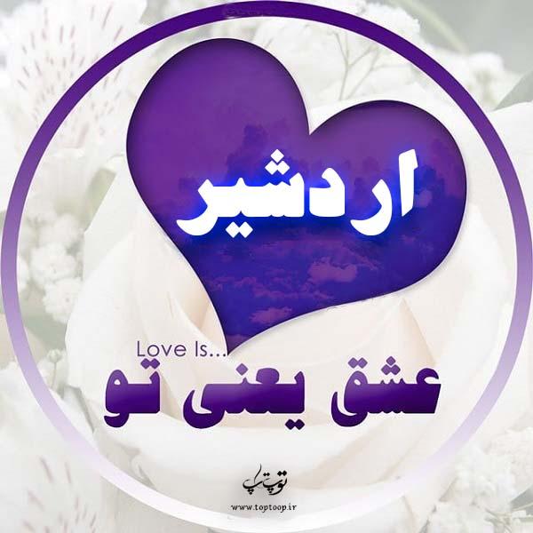 تصاویر عکس نوشته اسم اردشیر